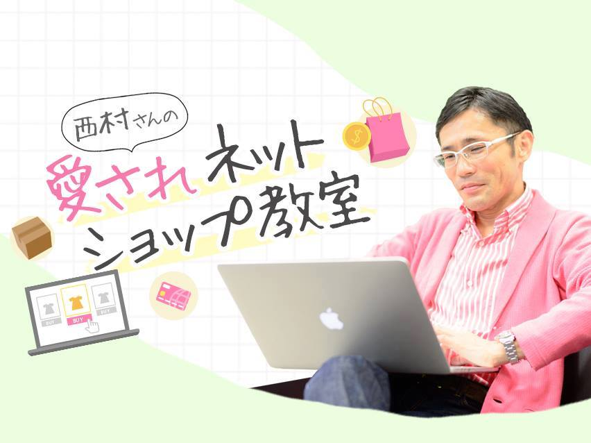 西村さんの愛されネットショップ教室