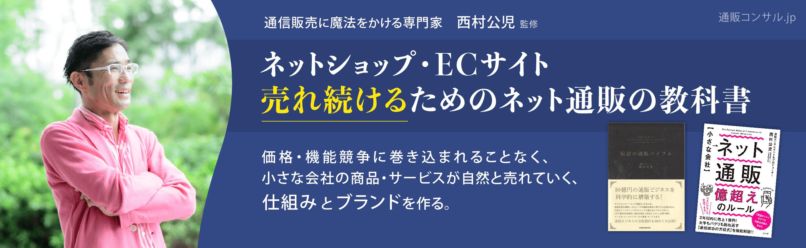 売れるネットショップ・ECサイト・ネット通販の教科書